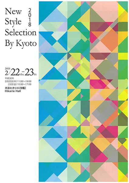 京都知恵産業フェア